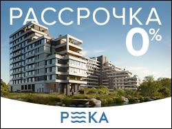 ЖК «Река» Дом, который изменит Москву